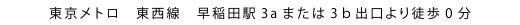 東京メトロ 東西線 早稲田駅3aまたは3b出口より徒歩0分