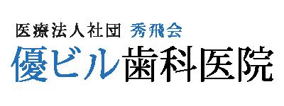医療法人社団 秀飛会 優ビル歯科医院 YOU-BLD. DENTAL CLINIC