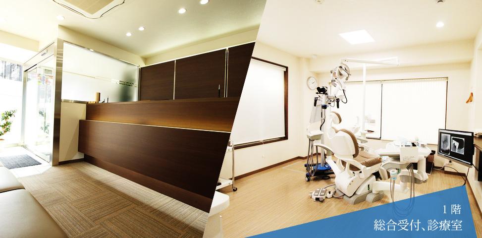 1階 総合受付、診療室